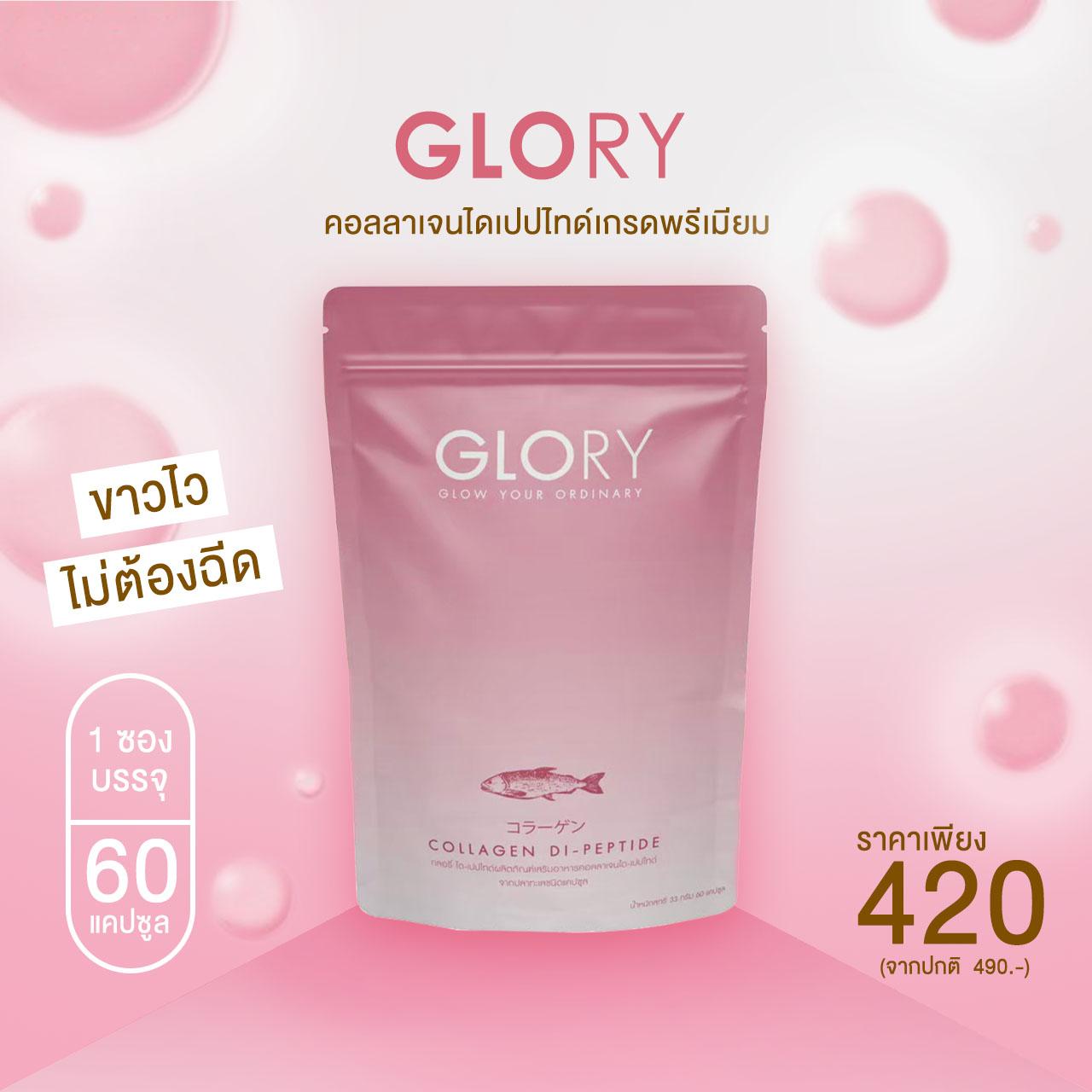 Glory Collagen Di-Peptide